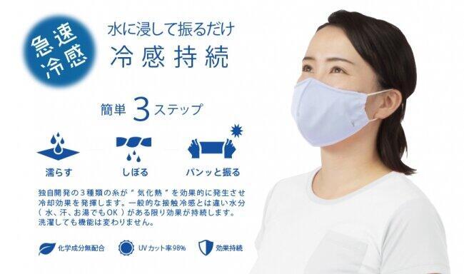 「水着素材」冷たさ持続するマスク 水に浸して振るだけ、夏の暑さ対策に