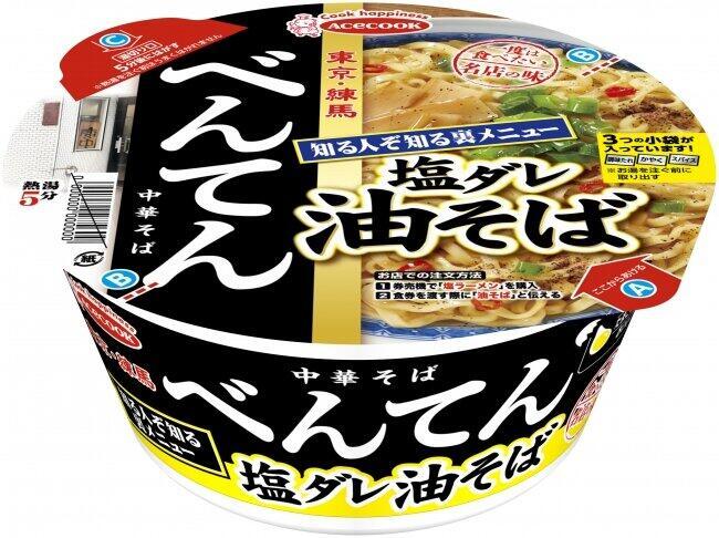 東京の名店「べんてん」の裏メニューをカップめんに 「塩ダレ油そば」