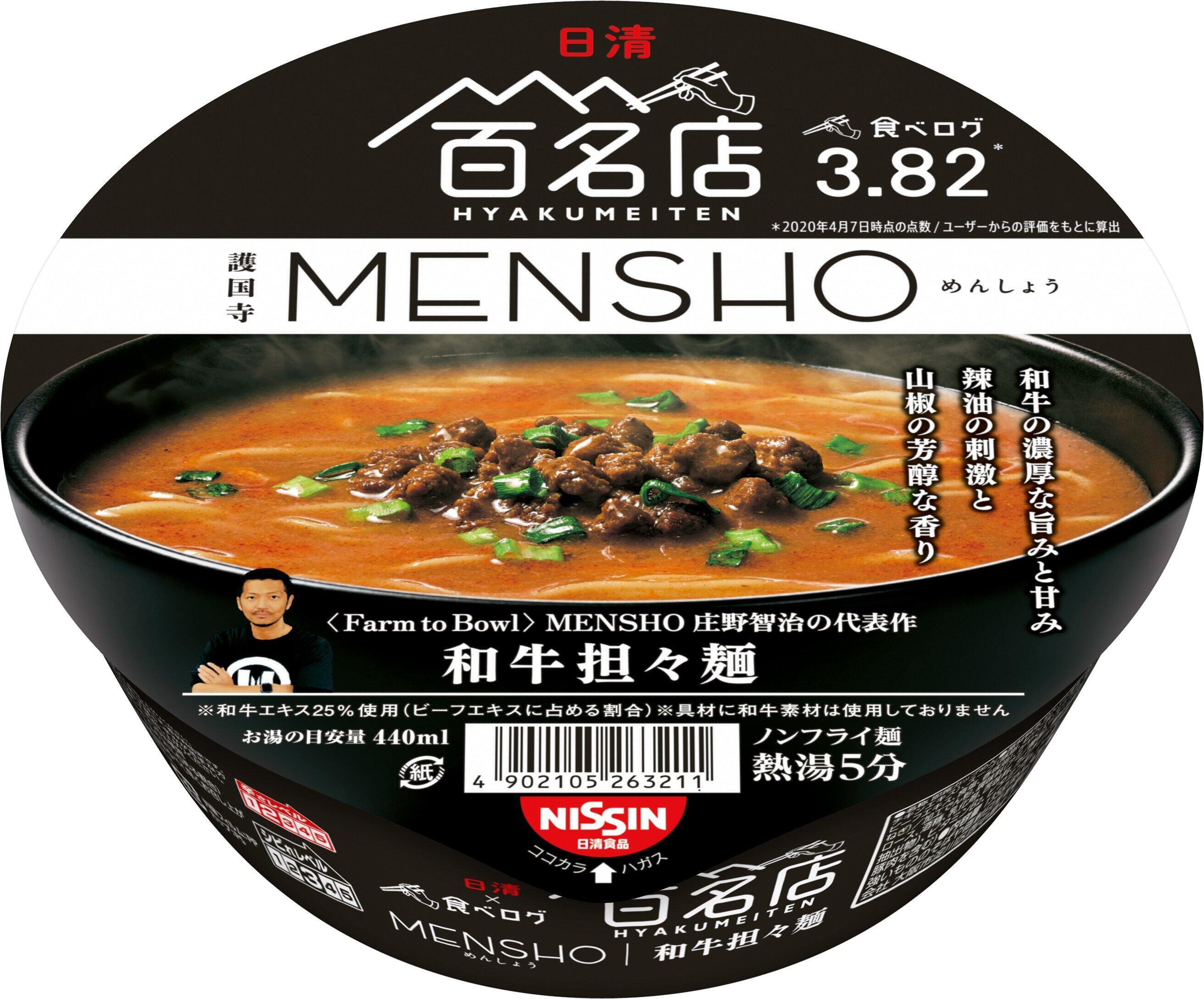 濃厚な担々スープと太麺が相性抜群