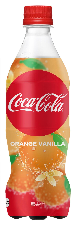 「コカ・コーラ」北米の人気フレーバーが日本上陸 「オレンジバニラ」