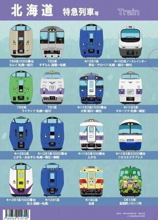北海道の「特急列車」「ディーゼル普通列車」がクリアファイルに