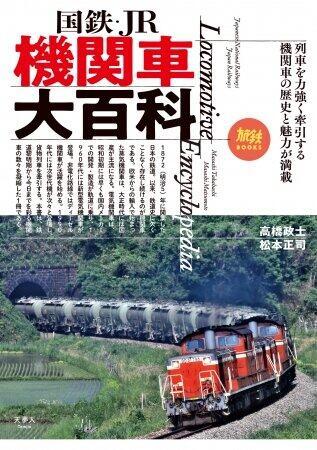 日本を牽引し続けた機関車が勢揃い 「国鉄・JR 機関車大百科」