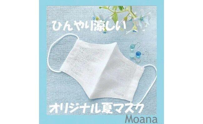 神奈川県鎌倉市の夏マスク。クラウドファンディング利用で地域支援もできる。