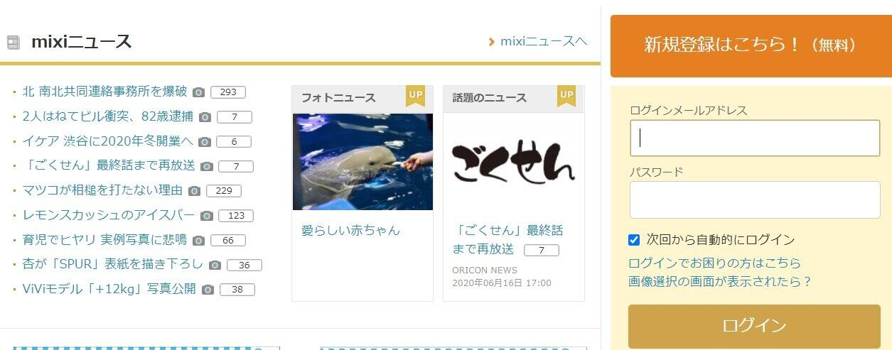 SNS「mixi」トップページのスクリーンショット