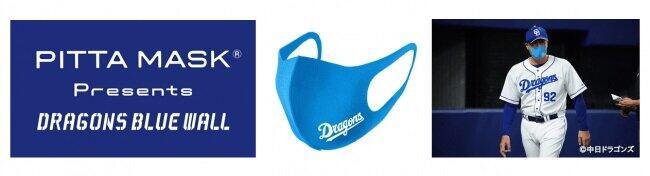 中日ドラゴンズファンなら「青いマスク」だ 「Dragons BLUE」カラーで球団ロゴ入り