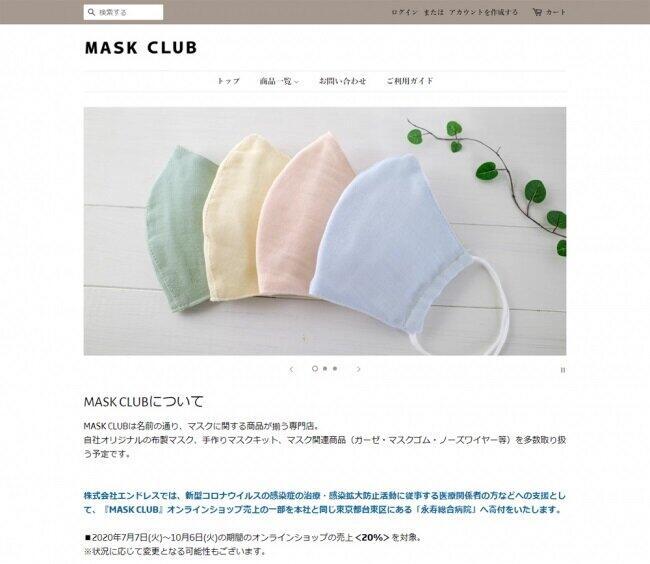 布製マスクや手作りマスクキットなどを販売する