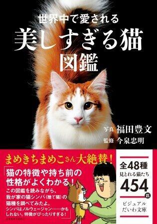 世界で愛される48種454匹をオールカラーで 「美しすぎる猫図鑑」
