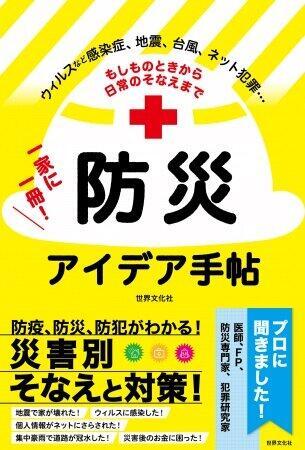 豪雨災害に新型コロナウイルス感染 対策まとめた防災ガイドブック