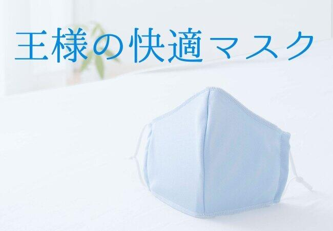 涼感生地枕の素材を使った「王様の快適マスク」を先着100人にプレゼント