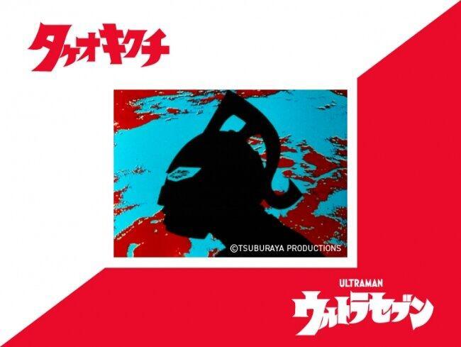 「TAKEO KIKUCHI」本気のデザイン 「ウルトラセブン」のコレクション