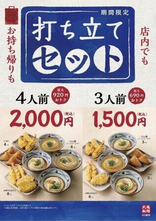 うどん・天ぷら・いなりの「打ち立てセット」 丸亀製麺