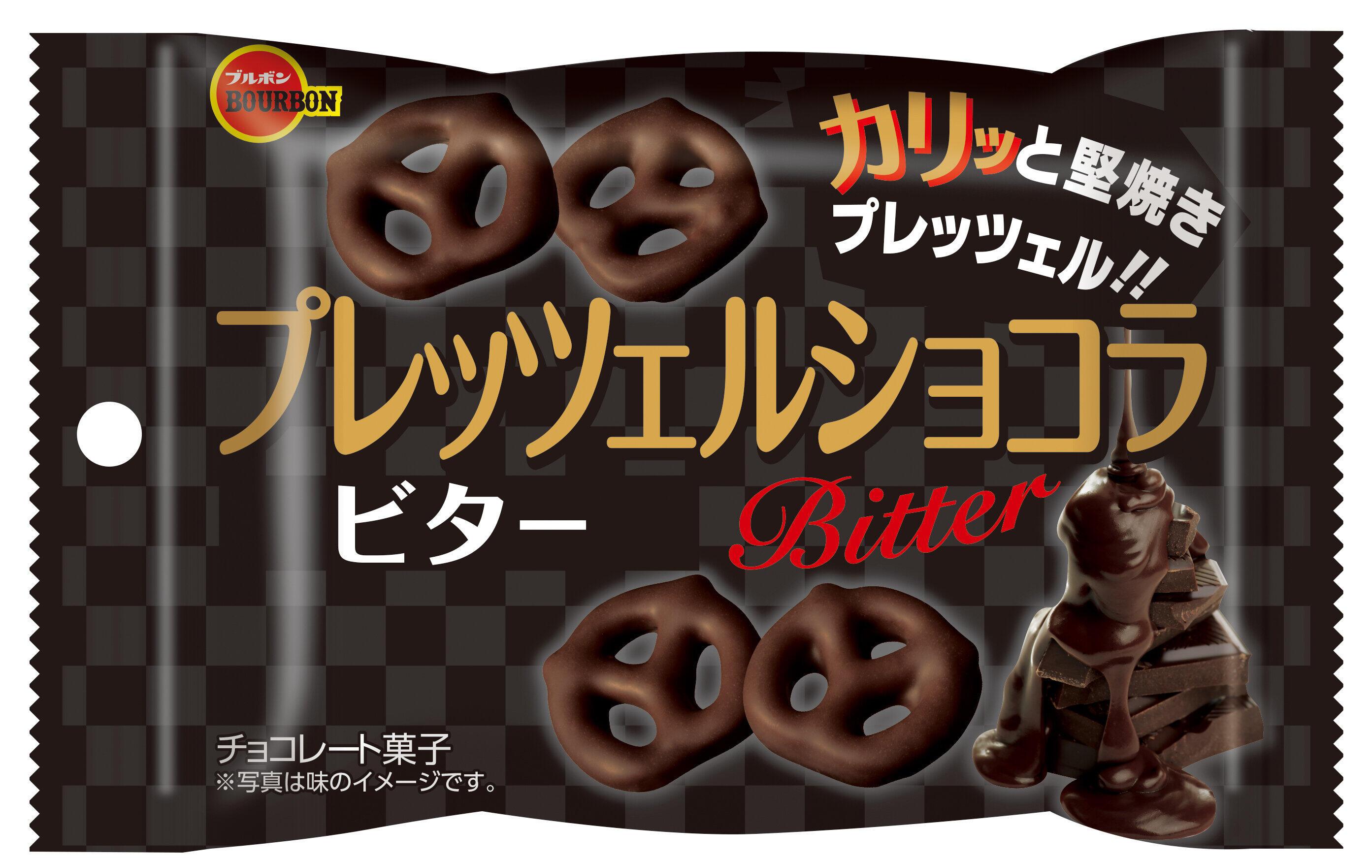 堅焼きプレッツェルをビターチョコレートでコーティング