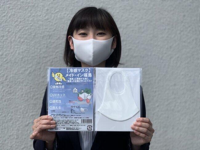 5万枚即完売「福島産冷感マスク」1万枚を追加で 速乾性で蒸れにくく肌に優しい