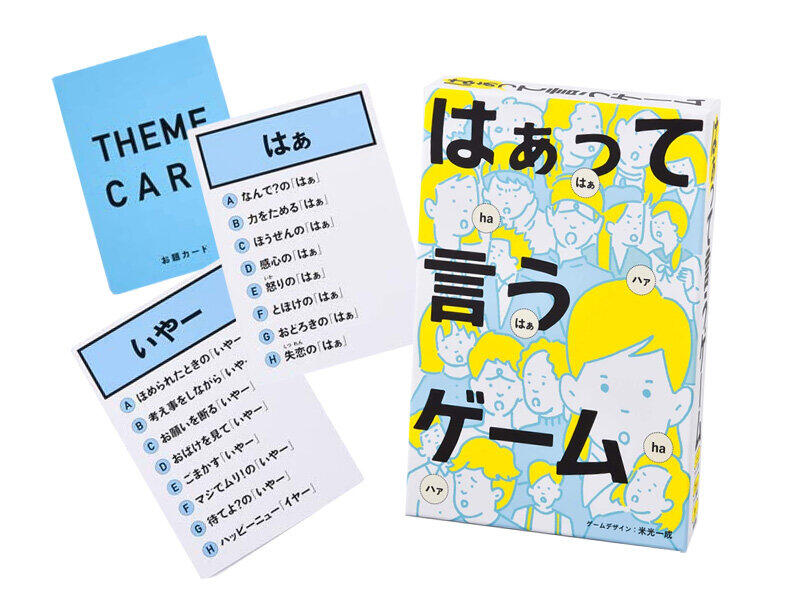 「お題カード」は30種もある