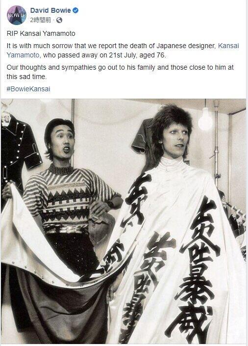 山本寛斎さん死去でデヴィッド・ボウイ公式FBが追悼 時代を作った二人