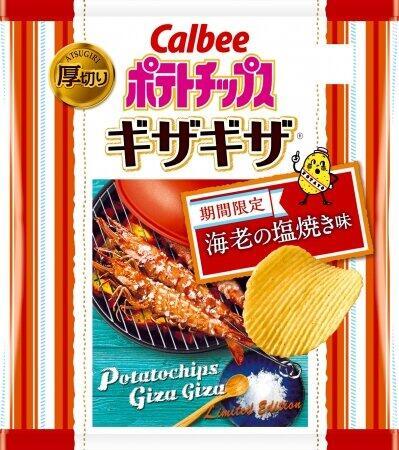 網で焼いたエビの塩焼きの味わいをポテトチップスで
