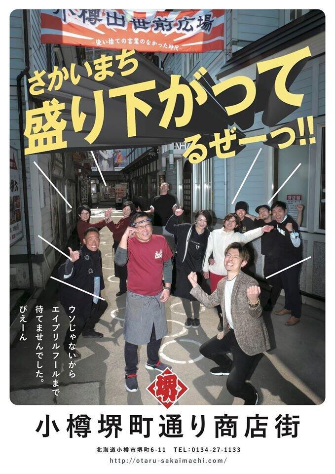 小樽堺町通り商店街が作成した、ユーモア溢れるポスター(以下、画像は商店街ウェブサイトより)