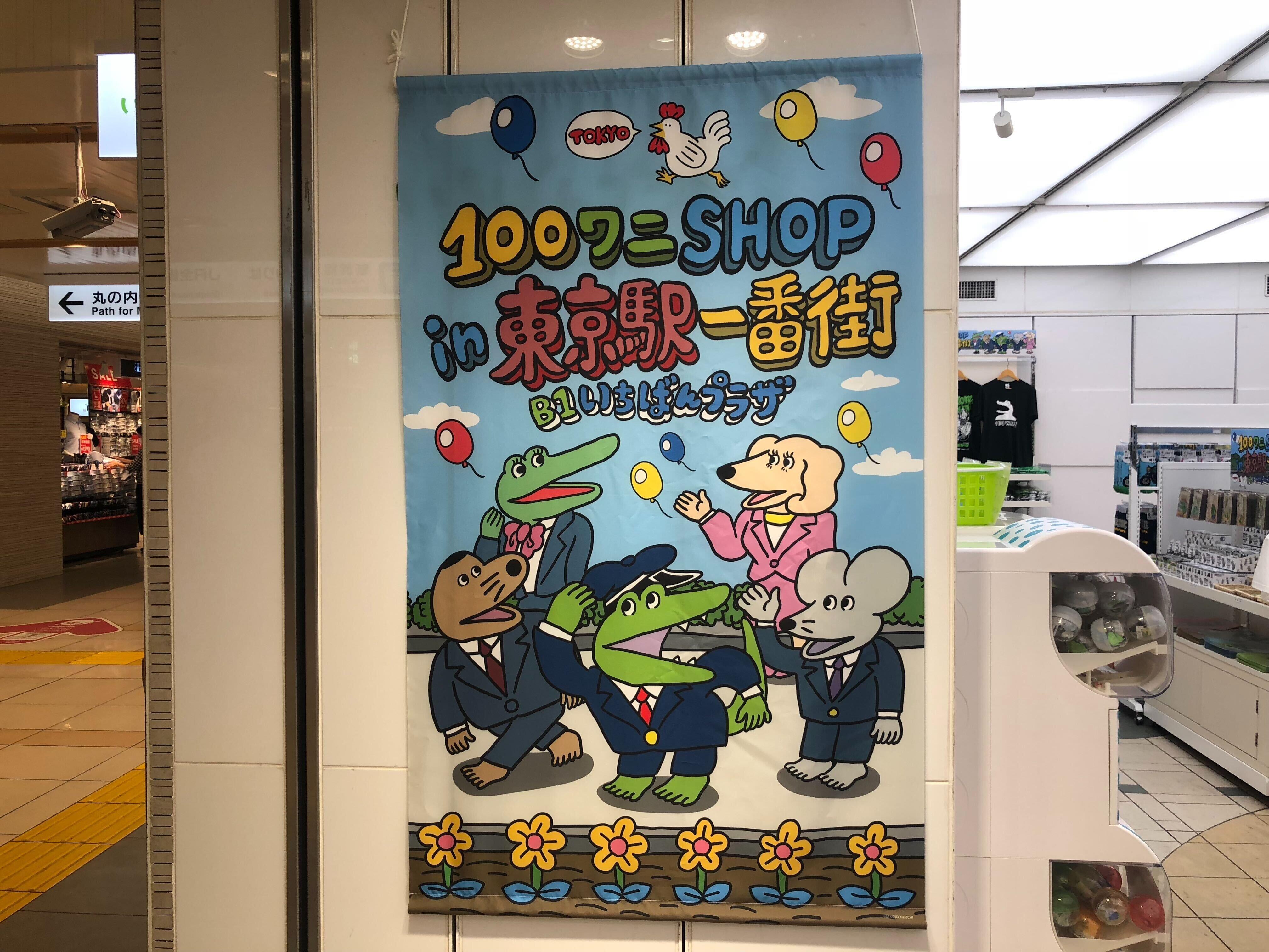 東京駅構内の至る所にワニショップの広告を見かけた