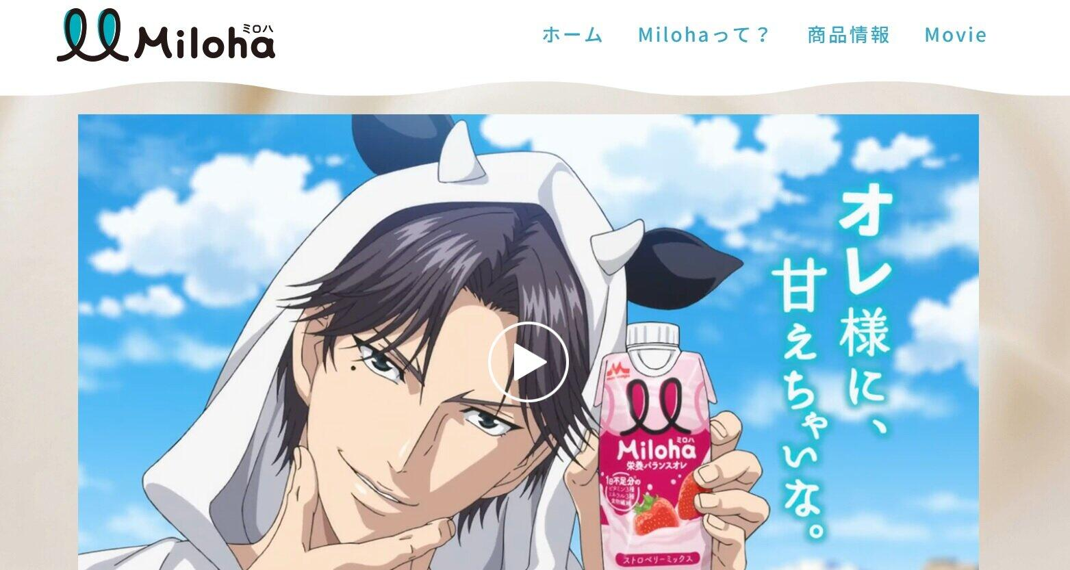 画像は森永乳業の飲料「Miloha」公式サイトのスクリーンショット