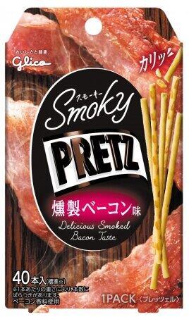 燻製素材の風味とカリカリ食感 「Smoky PRETZ」ベーコンとチーズ