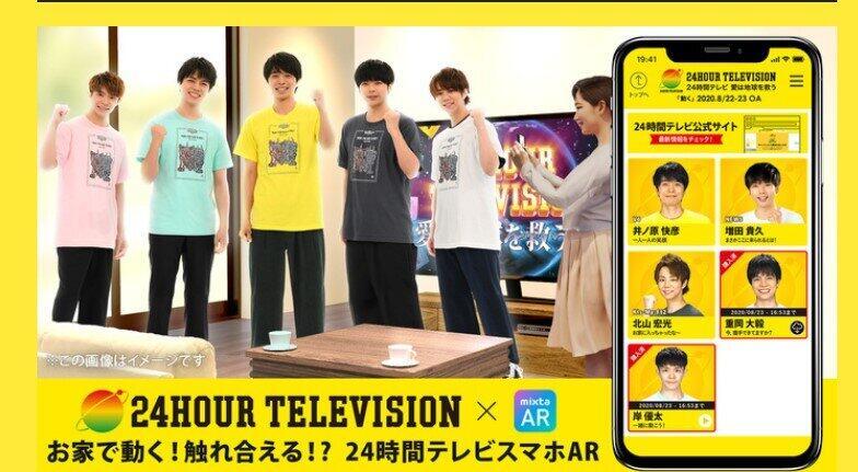 24時間テレビ「有料ARコンテンツ」増田貴久や岸優太が出現 ジャニーズファン続々購入