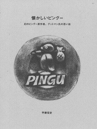 ファン争奪戦必至!「ピングー展」公式ファンブック!
