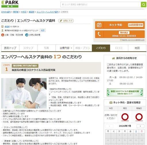 「EPARK歯科」のサイトイメージ