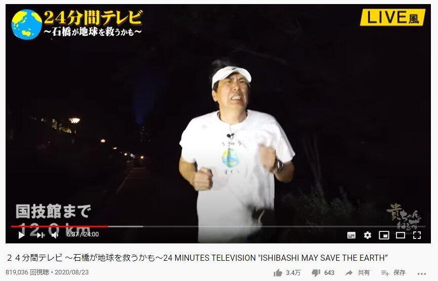 24時間テレビとガチで間違えた? 「24分間テレビ」石橋貴明マラソン疾走