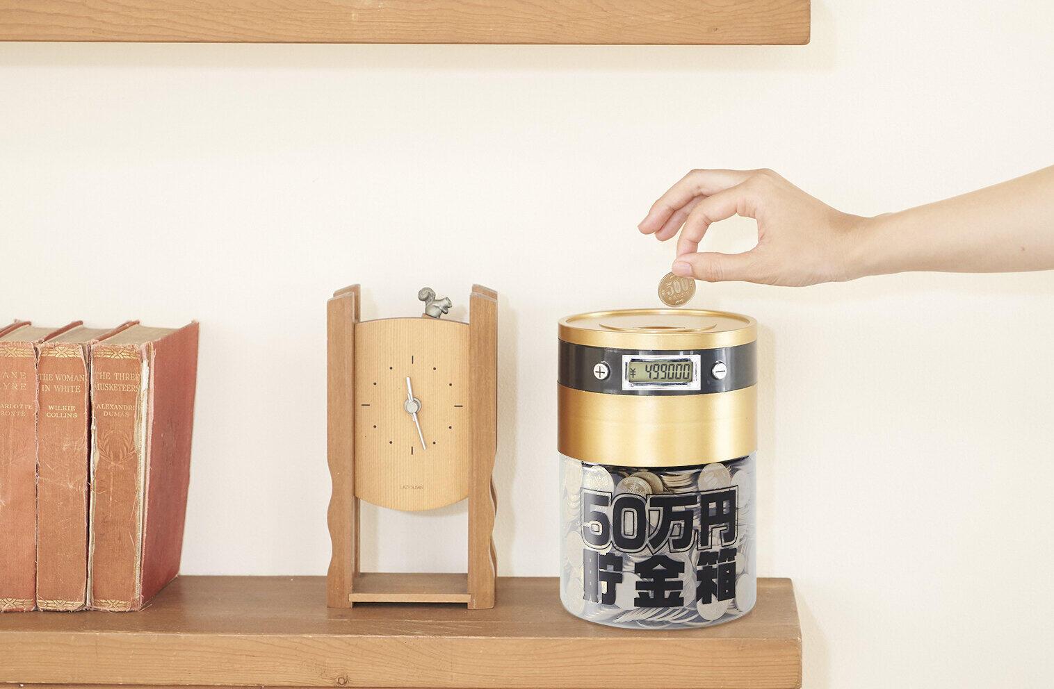 合計額を自動計算し表示 貯金箱「50万円貯まるカウントバンク」