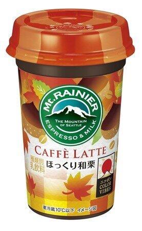 カフェラテで日本の秋の香りを 茨城県産の和栗が香るフレーバーコーヒー