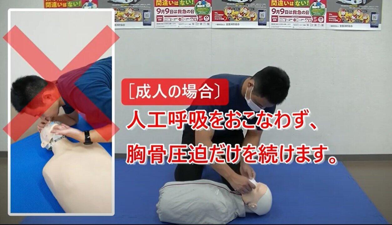 倒れているのが成人の場合は人工呼吸を行わず、胸骨圧迫だけを続ける