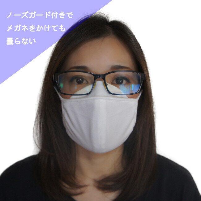 メガネが曇らないマスク 鼻をしっかり覆う構造、接触冷感でひんやり