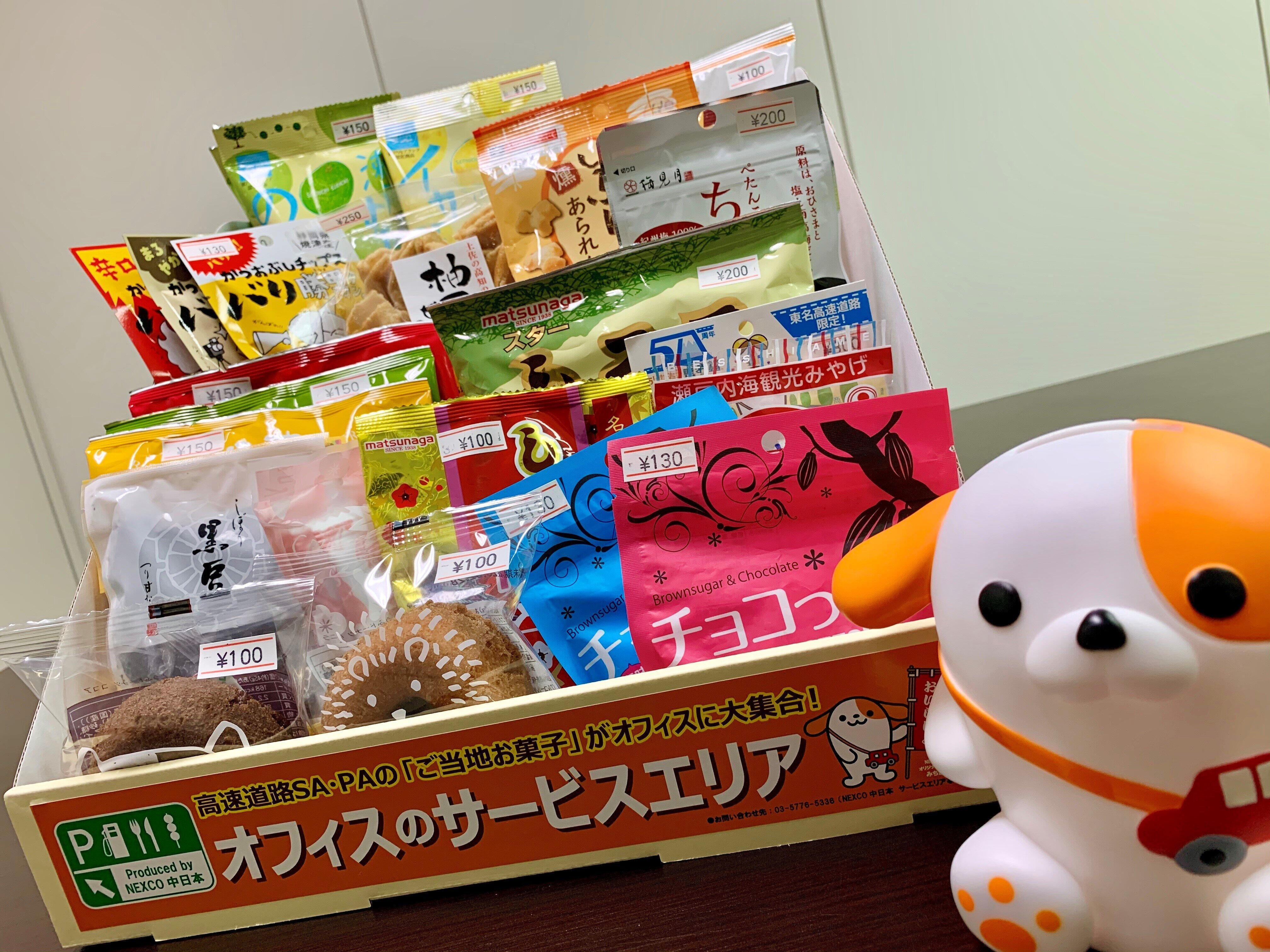 会社で日本各地のお菓子が食べられる NEXCO中日本「オフィスのサービスエリア」