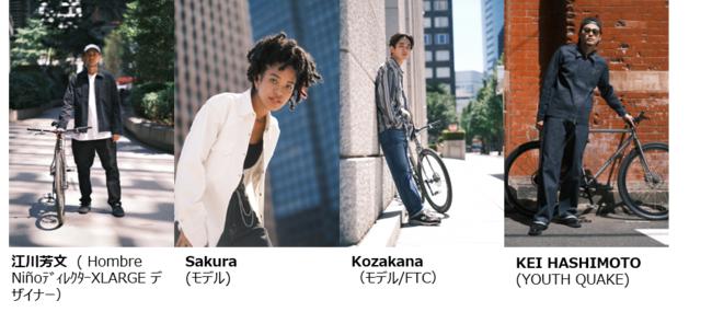 デニムブランド「Lee」 自転車ライフの楽しさを発信「narifuri」とコラボコレクション