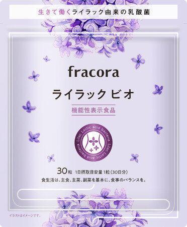 花由来の「ライラック乳酸菌」 腸内フローラのバランスを整え便通改善