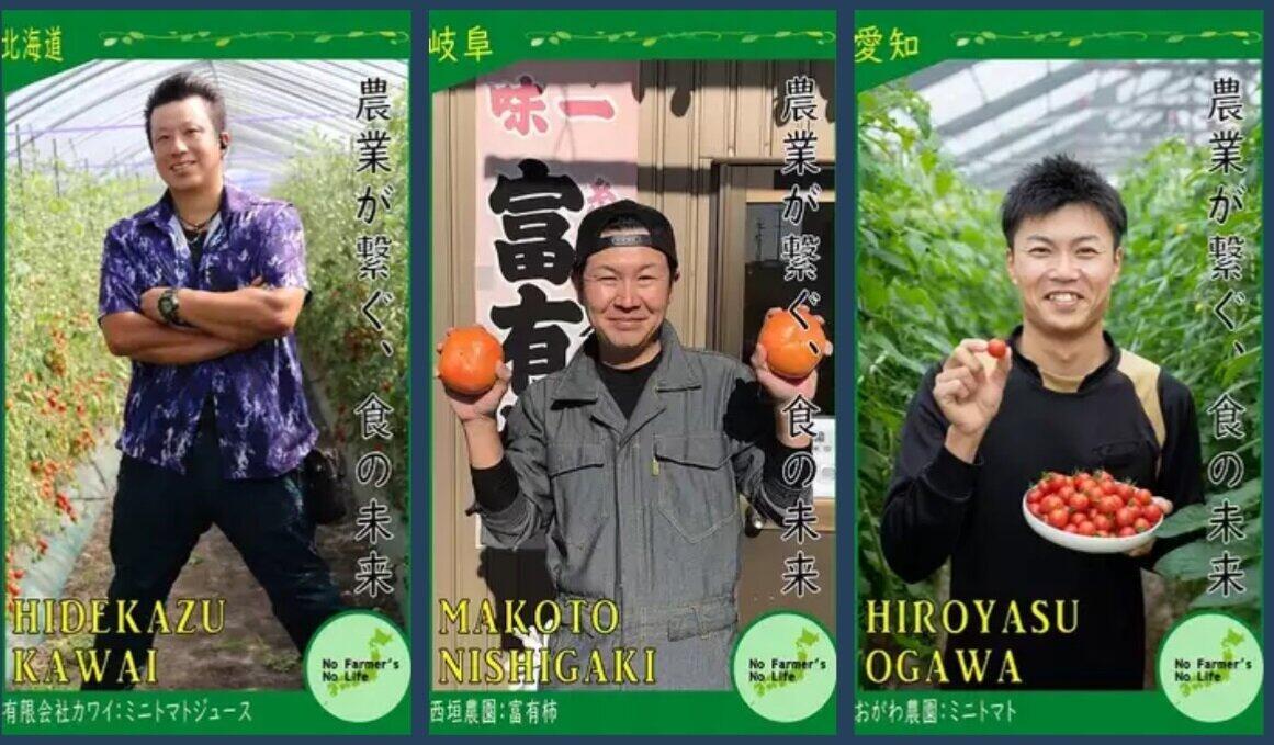 「農カード」が最近気になる 生産農家の顔写真入り、集めるといいことが!?