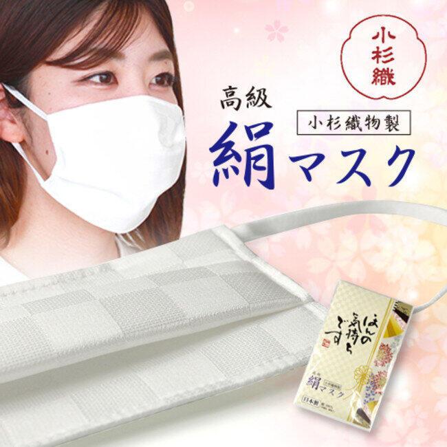 藤井聡太二冠が着用していた「快適絹マスク」
