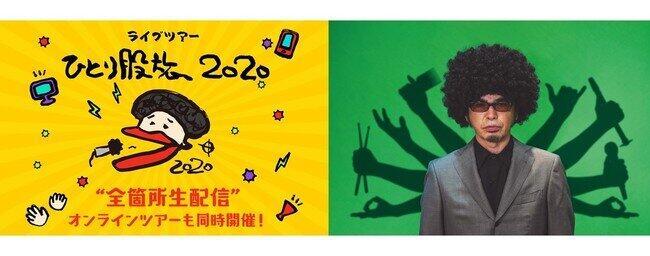 奥田民生さん初のオンラインライブツアー LINE全6公演独占生配信