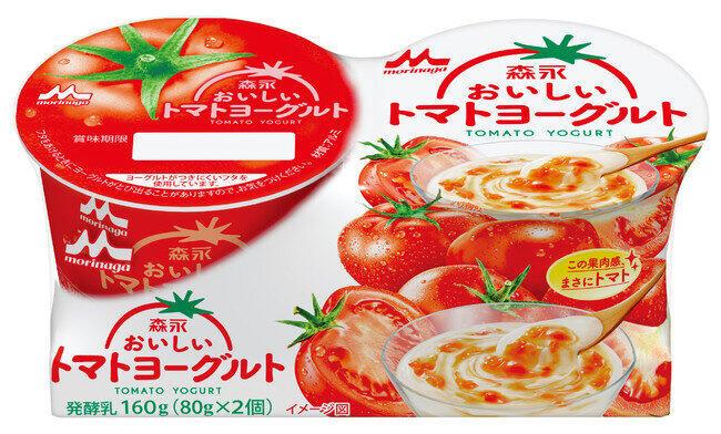 「森永アロエヨーグルト」に次ぐ新たな健康素材入りヨーグルト 「森永おいしいトマトヨーグルト」