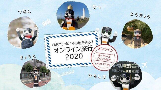 シャープ「ロボホン」と一緒にオンライン旅行イベント