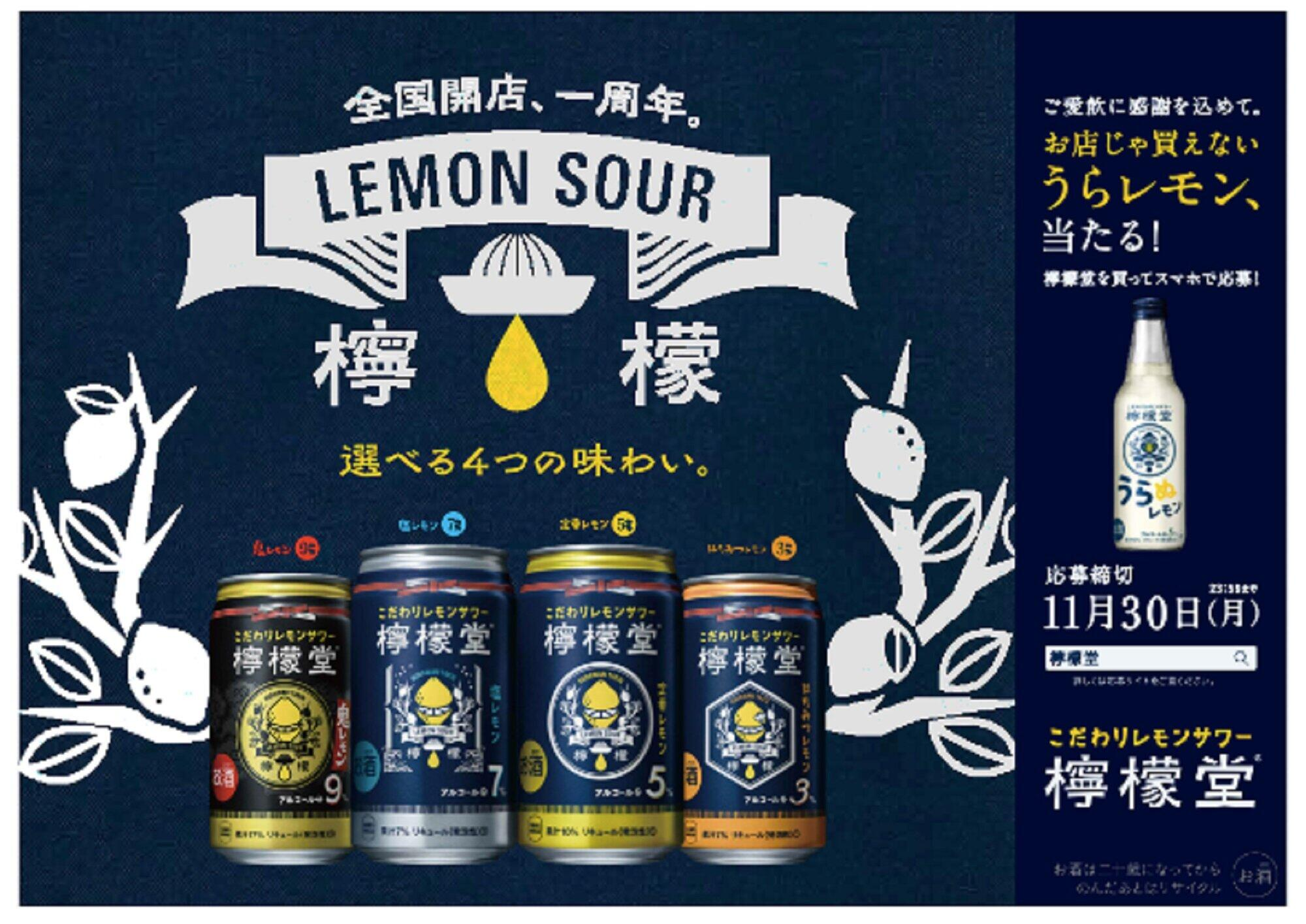 現在開催中の「檸檬堂・うらレモン」(非売品)が当たるキャンペーン