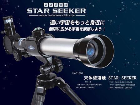 昭和の子あこがれの一品 望遠鏡で宇宙を観察【おうちで遊べるおもちゃ(22)】