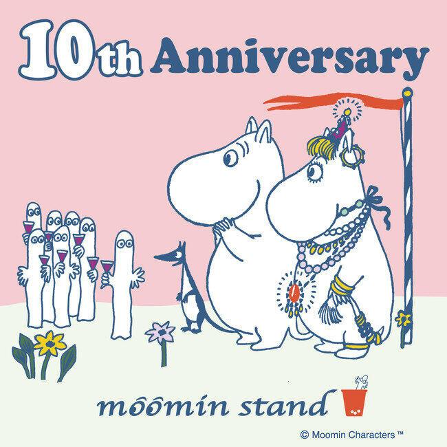 ムーミンスタンド誕生10周年記念
