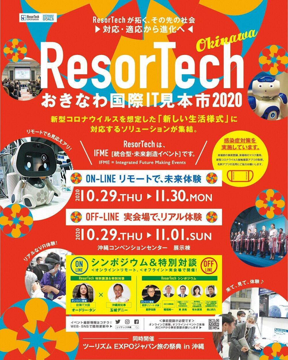 沖縄でITと産業のビジネスマッチングイベント 「ResorTech Okinawaおきなわ国際IT見本市 2020」
