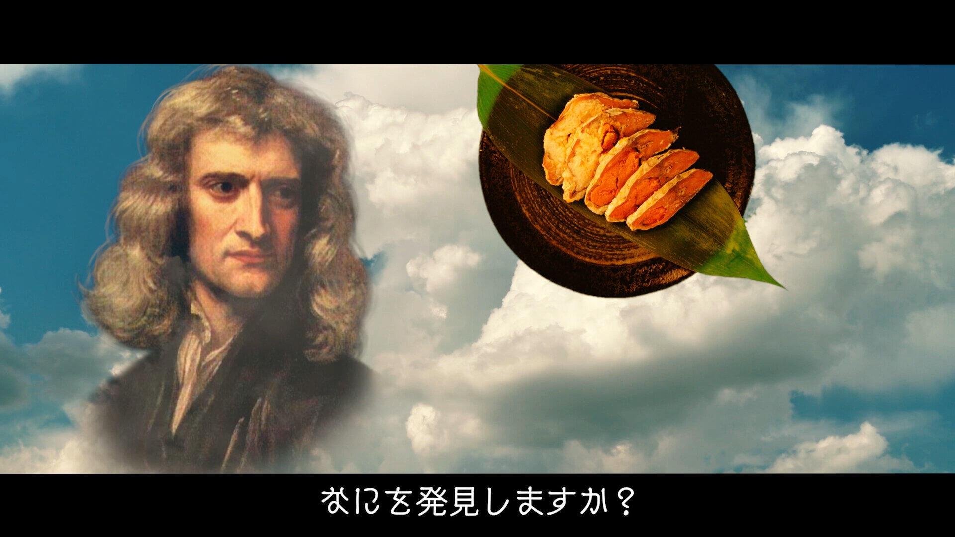 滋賀県のPR動画なんじゃこりゃ 鮒ずし落下、赤こんにゃく行進、そしてニュートン