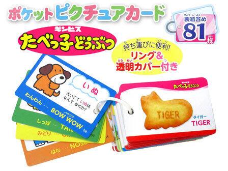 ポケットサイズで持ち運びやすい「ポケットピクチュアカード たべっ子どうぶつ」