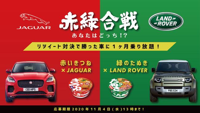 JAGUARなど高級車1カ月乗り放題 赤いきつねと緑のたぬきの食べ比べ企画で