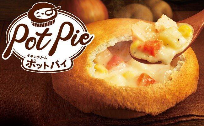 KFC「チキンクリームポットパイ」11月4日から 冬の定番、去年よりも大幅値下げ
