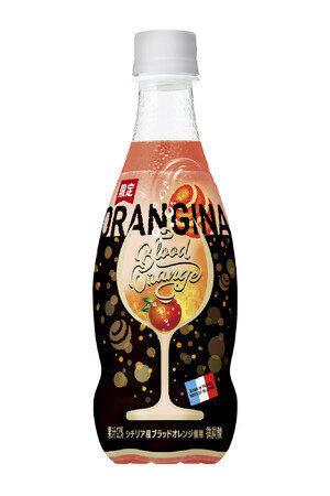 シチリア産ブラッドオレンジ使用  季節限定のオランジーナ
