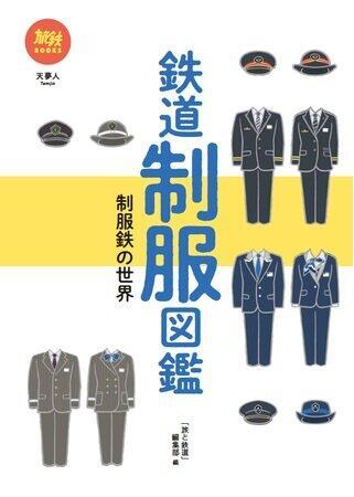 「鉄道制服図鑑」発売 70社、それぞれにこだわりあり